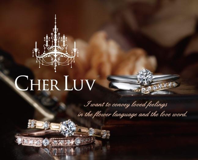 Cher Luv
