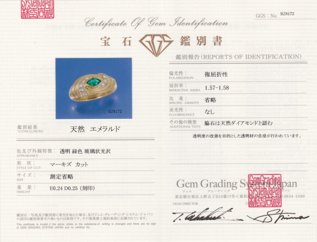 Certificate for Emerald