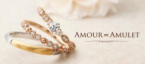 amouramulet